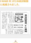 経済新聞掲載(B.jpg