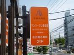 Nagoya Kanban.jpg